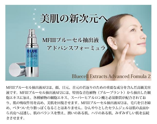 MFⅢブルーセル美容液-美肌の新次元へ